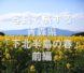 「写真で旅する青森県「下北半島の春」前編」の動画配信いたします。