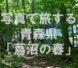写真で旅する青森県「蔦沼の春」の動画配信いたします。