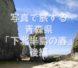「写真で旅する青森県「下北半島の春」後編」の動画配信いたします。