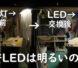噂の激安LED照明に交換してみた!!作業場グレードアップ!!の動画配信いたします。