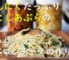 【激ウマ】コシアブラとにんにくたっぷりのペペロンチーノ【山菜】の動画配信いたします。