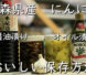 【保存版】にんにくスライスのしょうゆ漬け、オリーブオイル漬けてみた!【青森県産】の動画配信いたします。