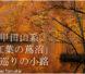 【紅葉の蔦沼】カメラで何年も追いかけたベストショット写真集】の動画配信いたします。